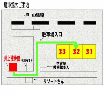 右京区交通事故むち打ち治療画像