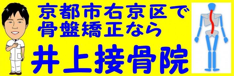 京都市右京区で支持率NO1/姿勢骨盤矯正,交通事故治療専門/嵯峨 井上接骨院 京都市・右京区・嵯峨で30年以上の実績のある整骨院