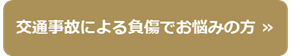 右京区交通事故むち打ち画像