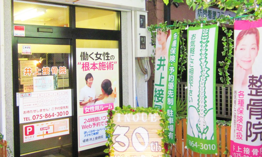 右京区嵯峨嵐山の肩こり腰痛治療画像