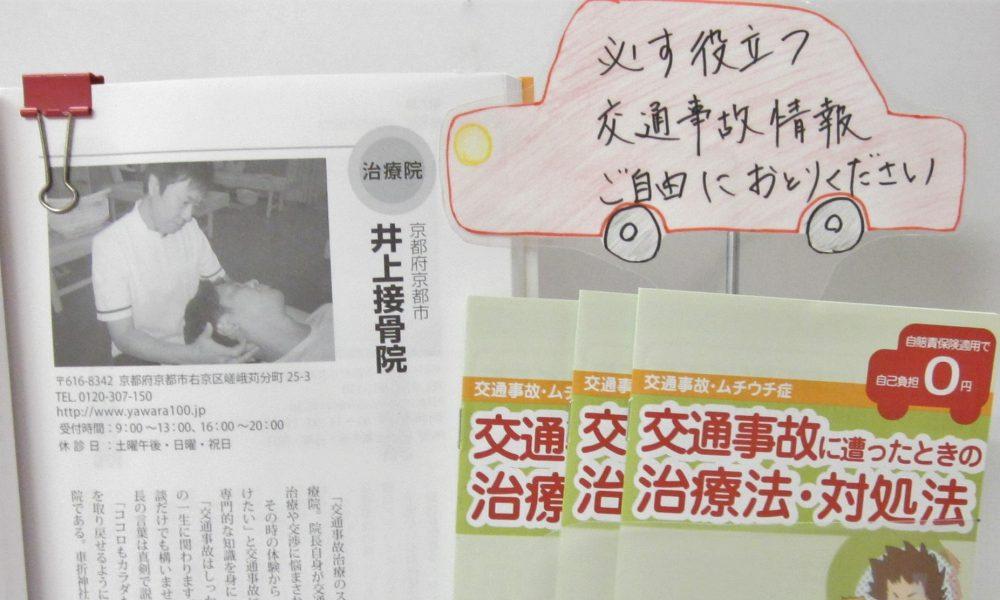 京都市右京区交通事故むち打ち治療院